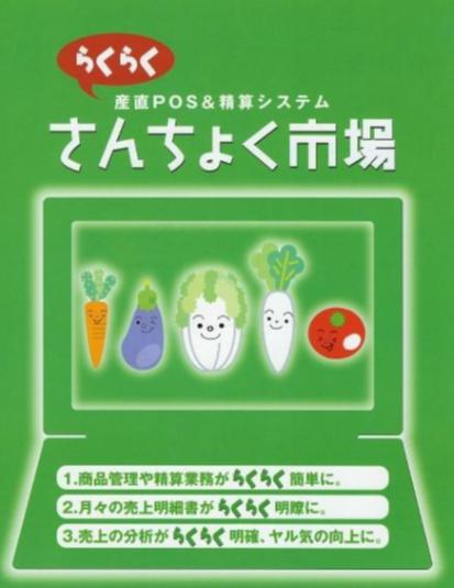 さんちょく市場_logo
