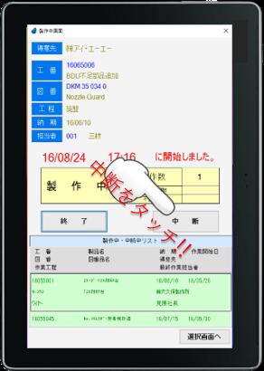 プロックパス_作業の中断