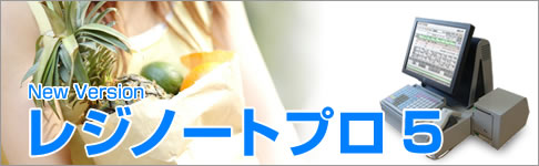レジノートプロ_logo
