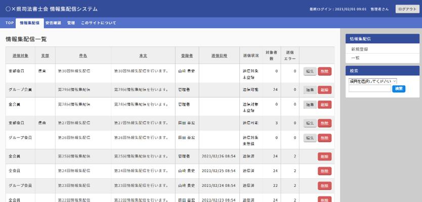 士業会 情報集配信システム_1