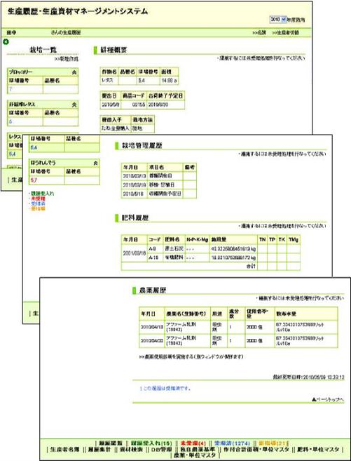 生産履歴マネージメントシステム