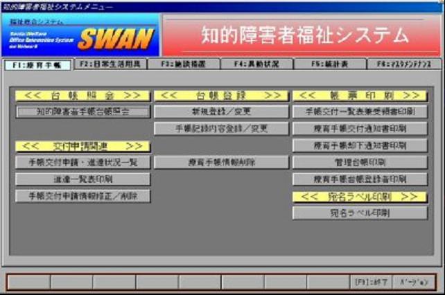 福祉システム_1.wmf
