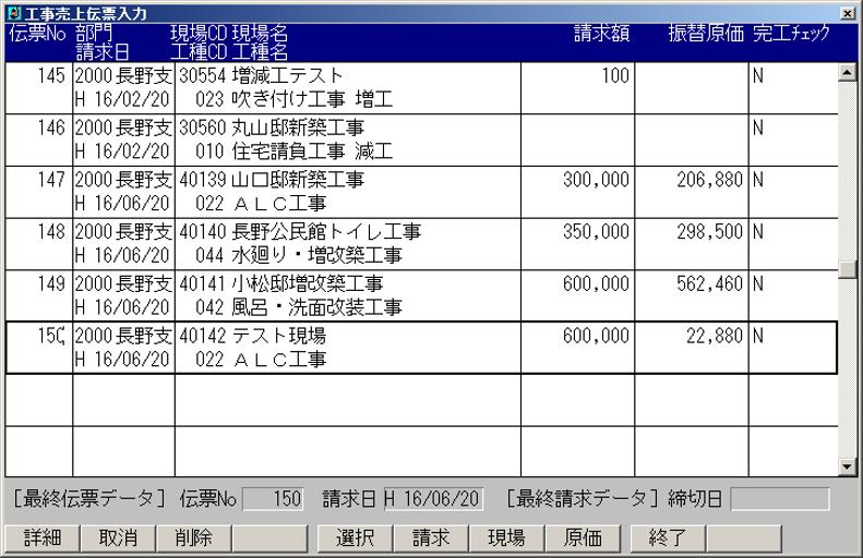 繁盛システム_工事原価入力2