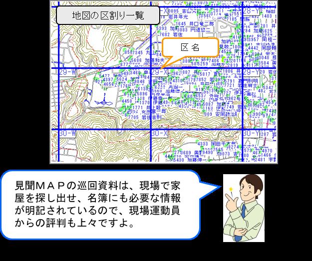 見聞MAP_4