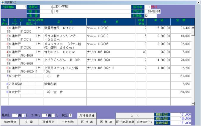 SSAP学校教材販売業システム_内訳書作成機能