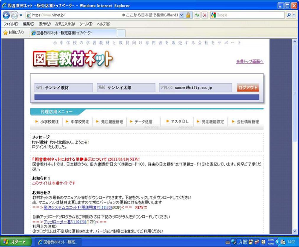 SSAP学校教材販売業システム_図書教材ダウンロードホームページ