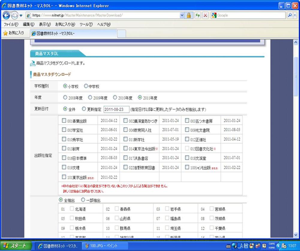 SSAP学校教材販売業システム_商品マスタダウンロード画面
