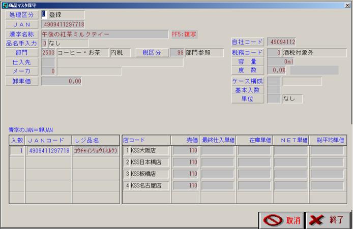 kss店舗管理システム_<画面サンプル>商品マスタ保守