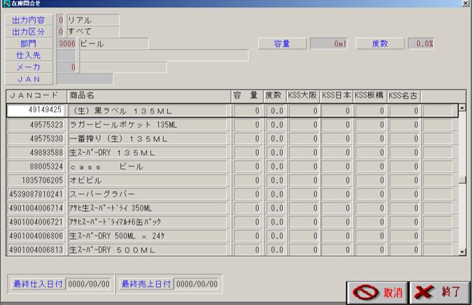 kss店舗管理システム_<画面サンプル>在庫問い合わせ